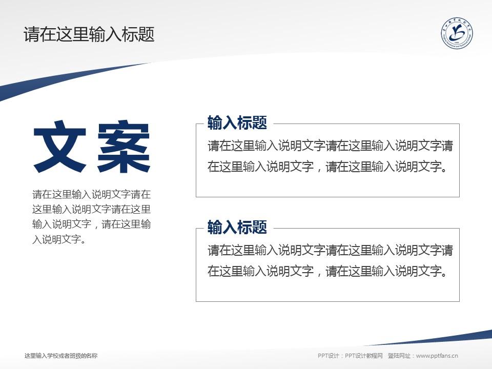 营口职业技术学院PPT模板下载_幻灯片预览图16