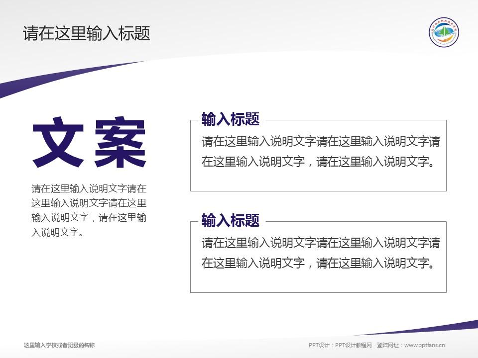辽宁林业职业技术学院PPT模板下载_幻灯片预览图16