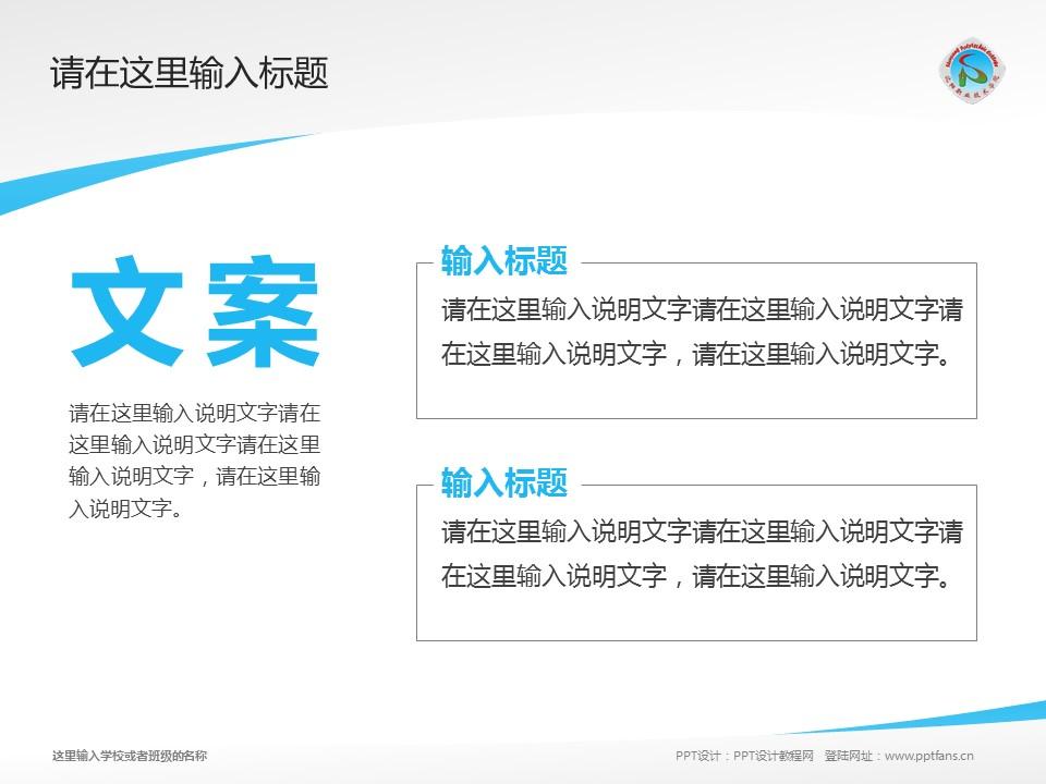 沈阳职业技术学院PPT模板下载_幻灯片预览图16