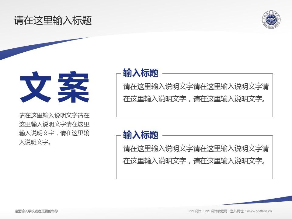 大连商务职业学院PPT模板下载_幻灯片预览图16