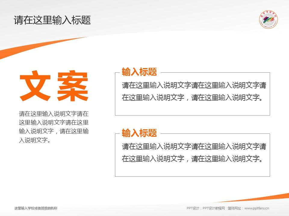 辽宁美术职业学院PPT模板下载_幻灯片预览图16