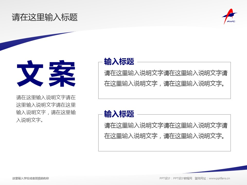 辽宁广告职业学院PPT模板下载_幻灯片预览图15