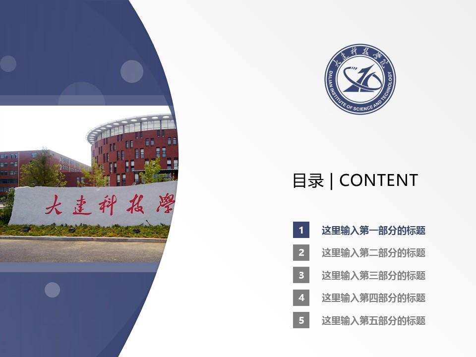 大连科技学院PPT模板下载_幻灯片预览图2