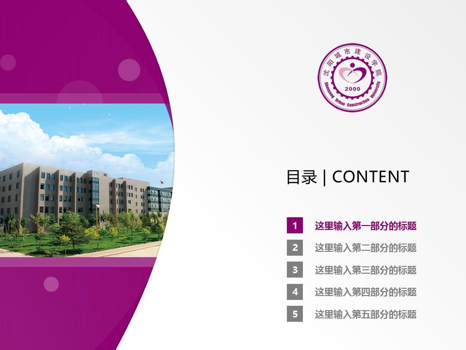 沈阳城市建设学院ppt模板下载