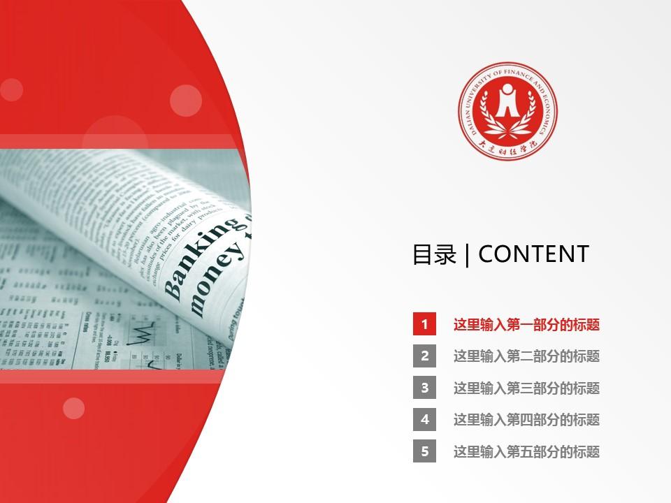 大连财经学院PPT模板下载_幻灯片预览图2