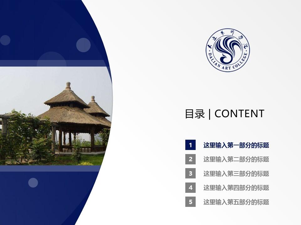 大连艺术学院PPT模板下载_幻灯片预览图2