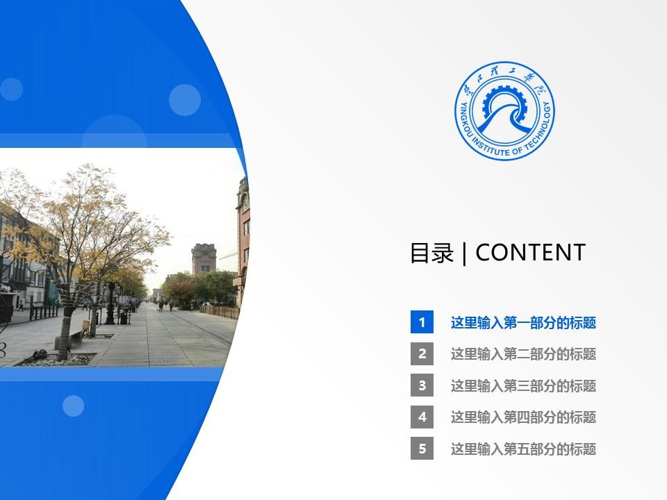 营口理工学院PPT模板下载_幻灯片预览图2