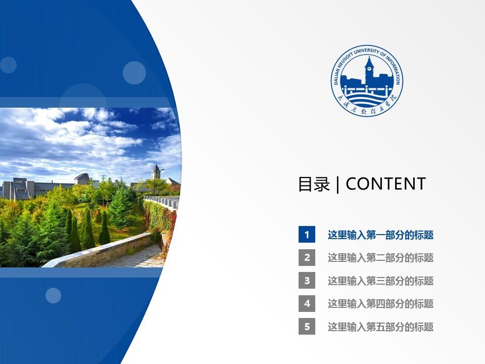 大连东软信息学院PPT模板下载_幻灯片预览图2