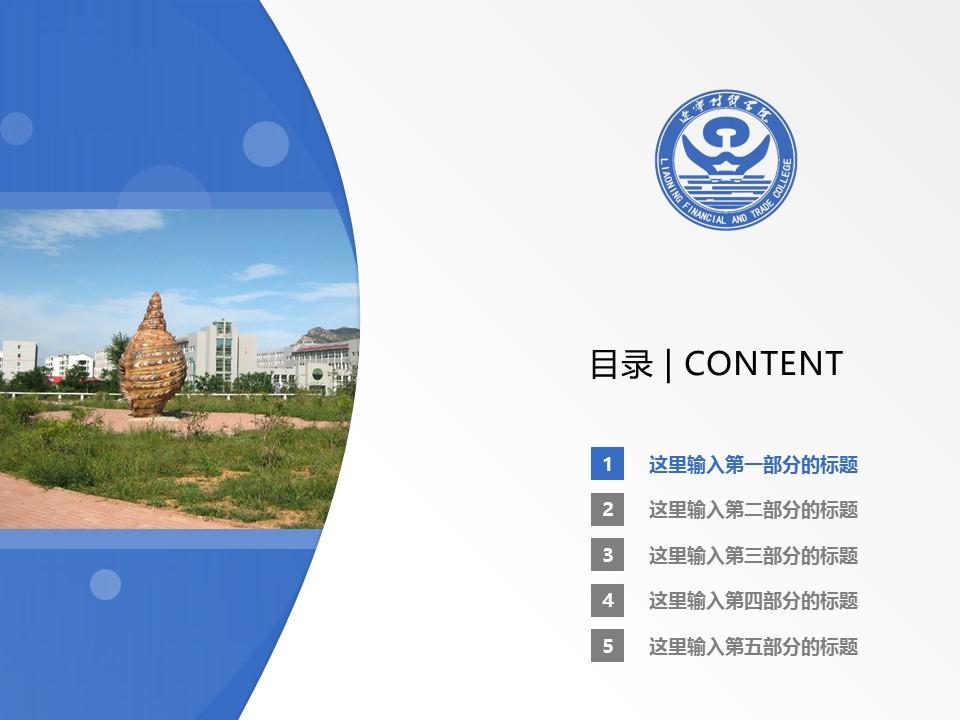 辽宁财贸学院PPT模板下载_幻灯片预览图2