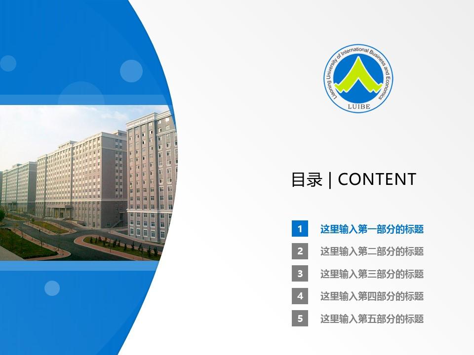 辽宁对外经贸学院PPT模板下载_幻灯片预览图2