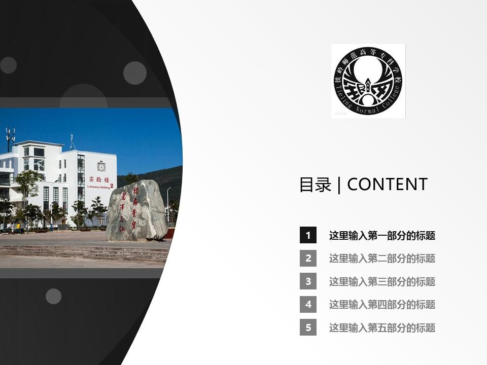 铁岭师范高等专科学校PPT模板下载_幻灯片预览图2