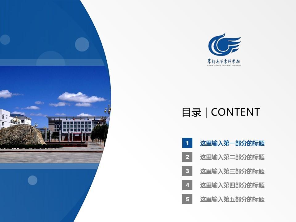 阜新高等专科学校PPT模板下载_幻灯片预览图2