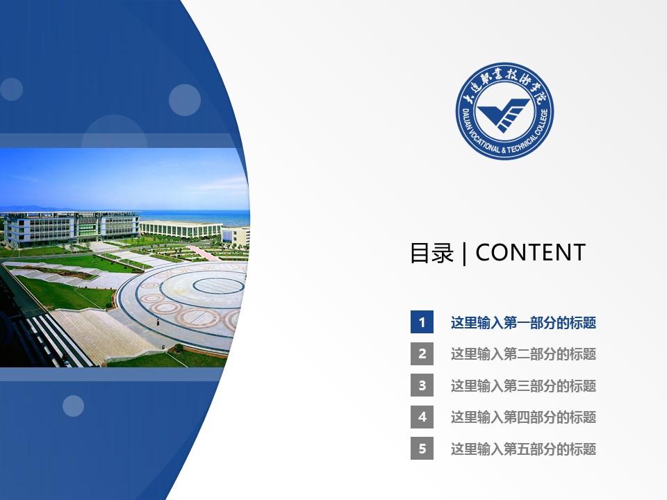 大连职业技术学院PPT模板下载_幻灯片预览图2