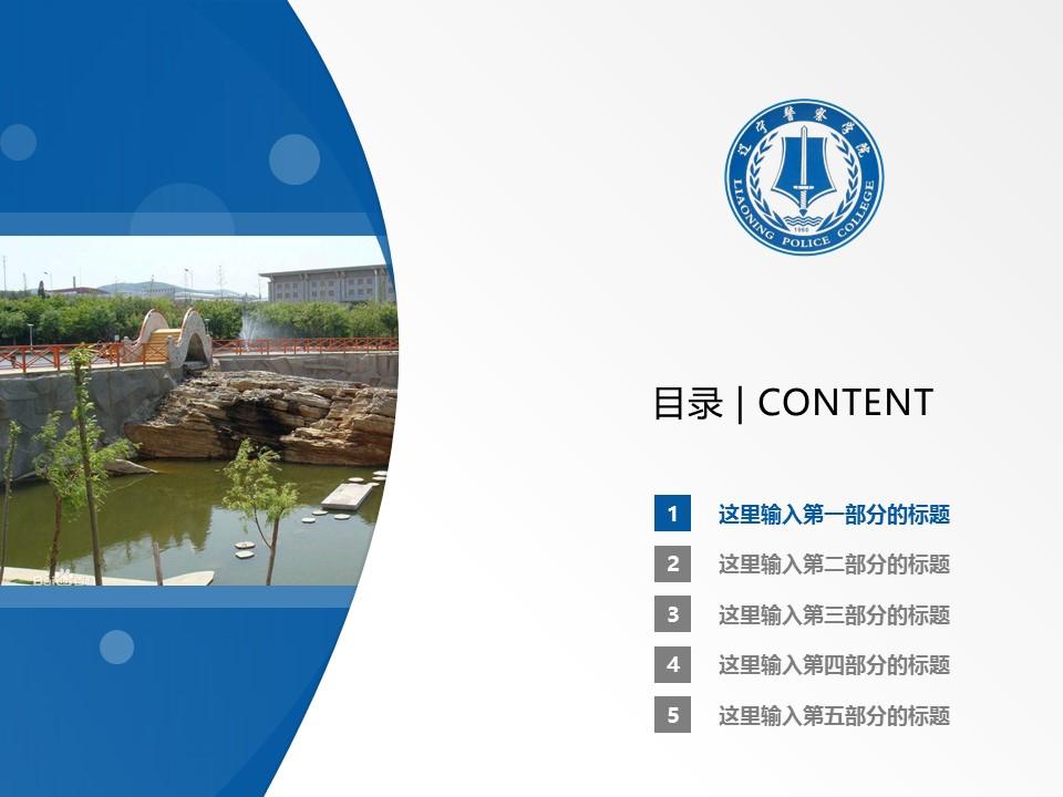 辽宁警官高等专科学校PPT模板下载_幻灯片预览图2