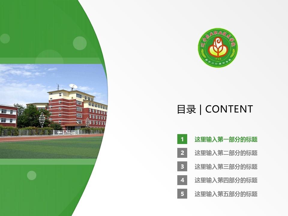 辽宁农业职业技术学院PPT模板下载_幻灯片预览图2