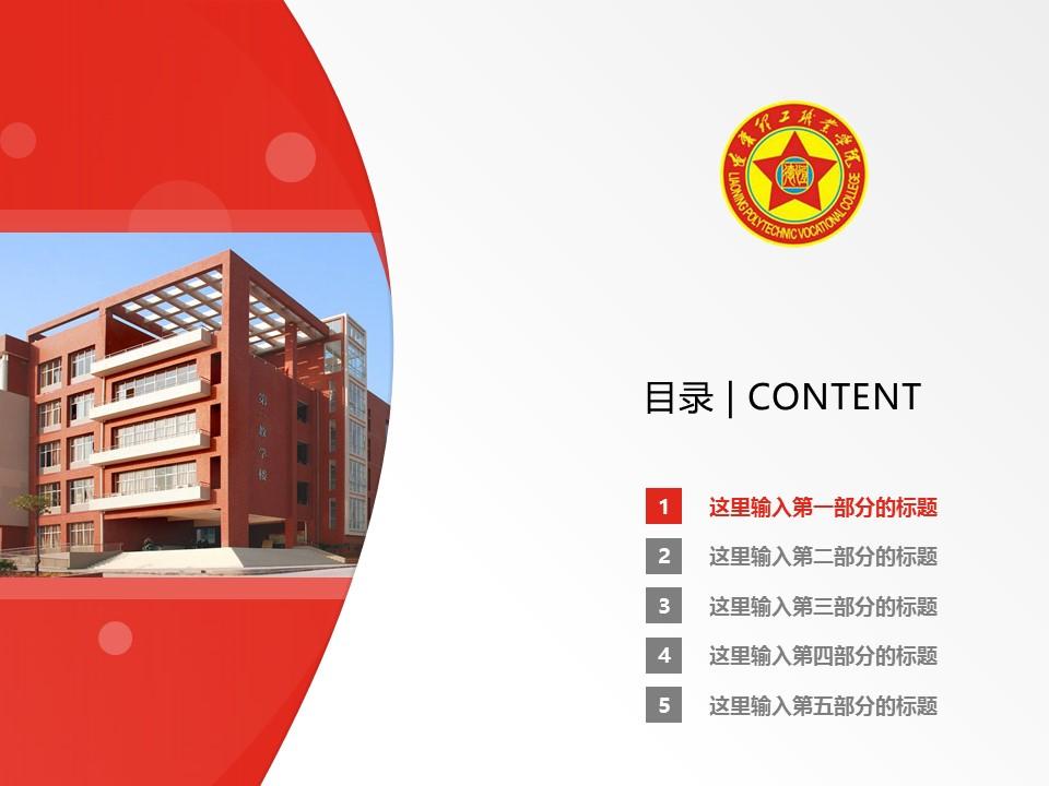 辽宁理工职业学院PPT模板下载_幻灯片预览图2