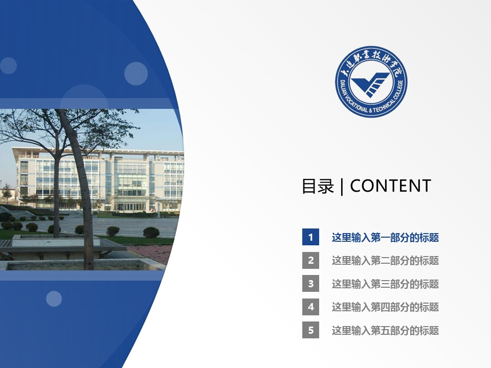 大连装备制造职业技术学院PPT模板下载_幻灯片预览图2