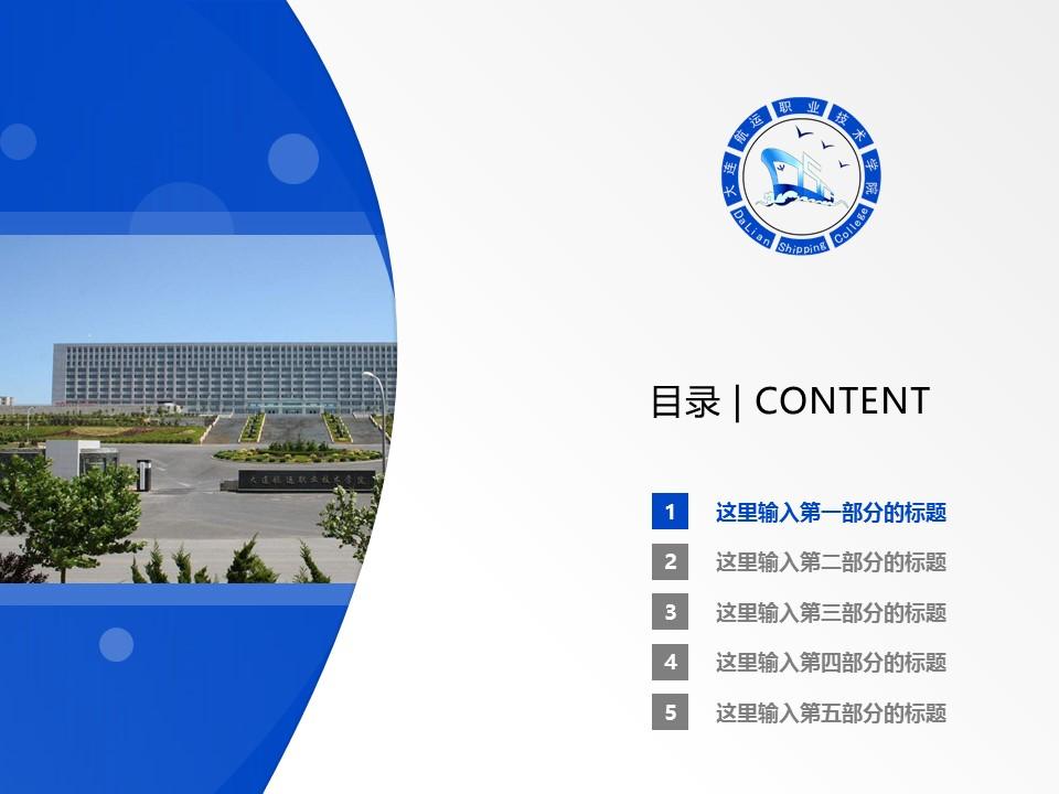 大连航运职业技术学院PPT模板下载_幻灯片预览图2