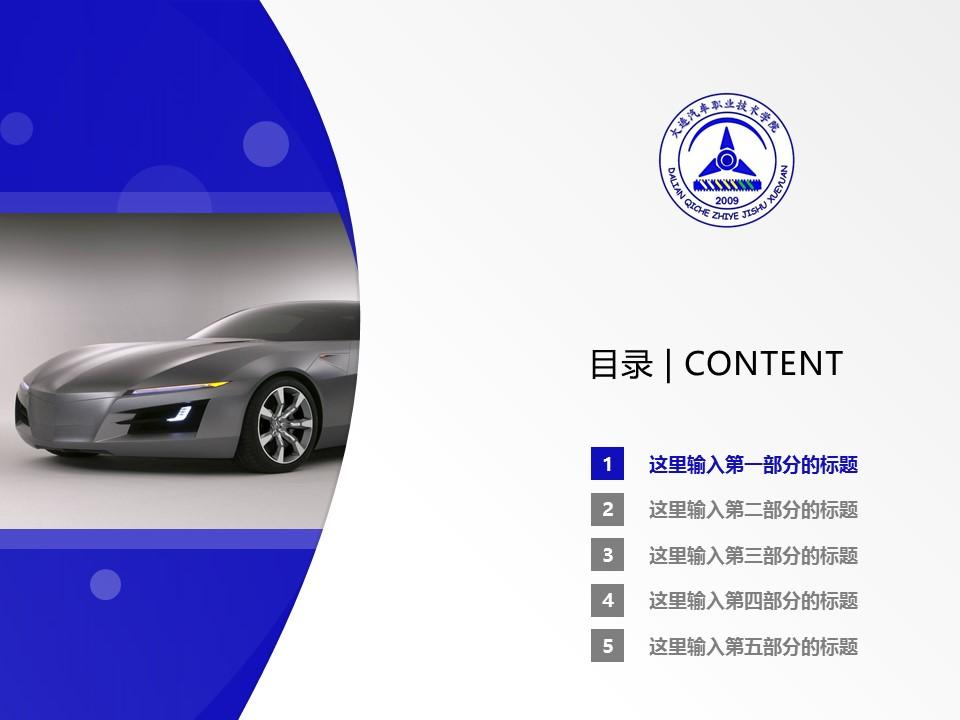 大连汽车职业技术学院PPT模板下载_幻灯片预览图2