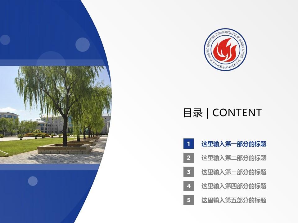 辽宁现代服务职业技术学院PPT模板下载_幻灯片预览图2
