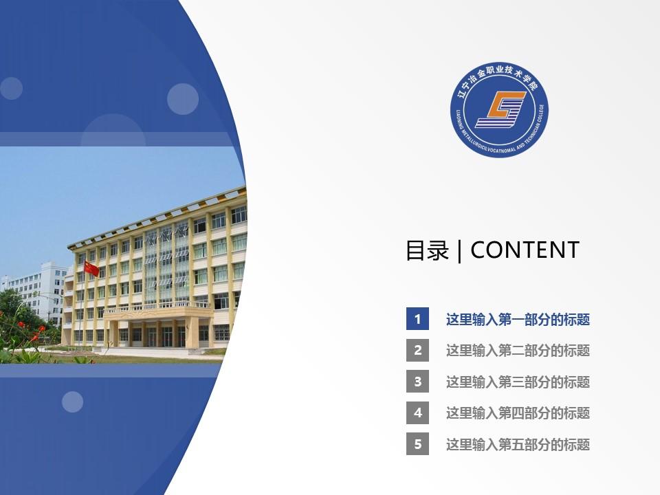 辽宁冶金职业技术学院PPT模板下载_幻灯片预览图2