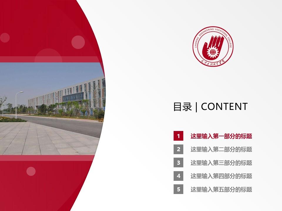 辽宁工程职业学院PPT模板下载_幻灯片预览图2