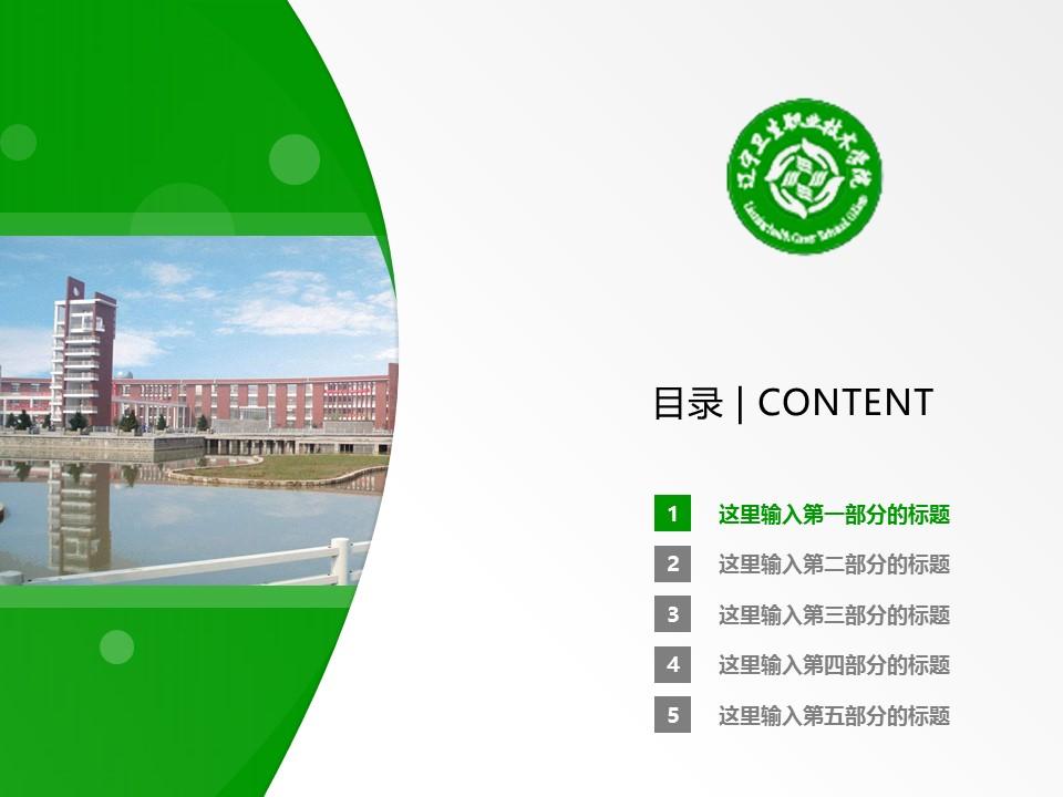 辽宁卫生职业技术学院PPT模板下载_幻灯片预览图2