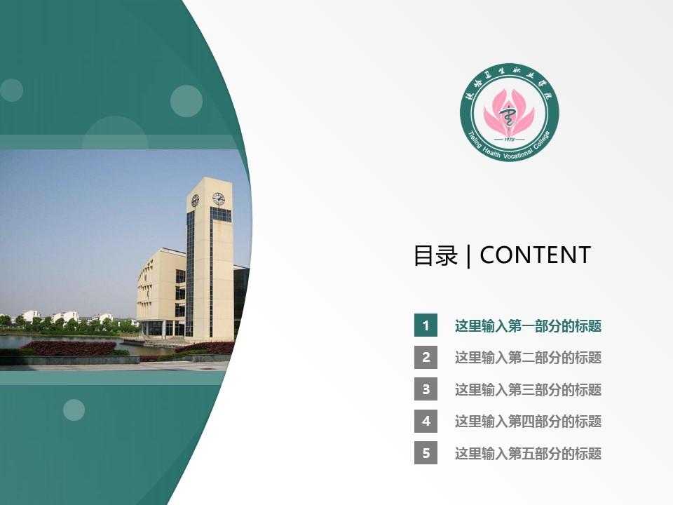 铁岭卫生职业学院PPT模板下载_幻灯片预览图2
