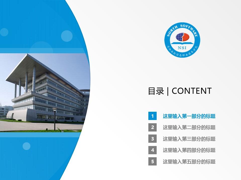 沈阳北软信息职业技术学院PPT模板下载_幻灯片预览图2
