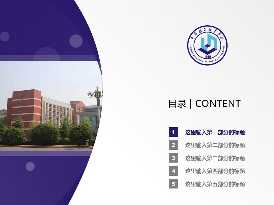 辽宁轻工职业学院PPT模板下载_幻灯片预览图2