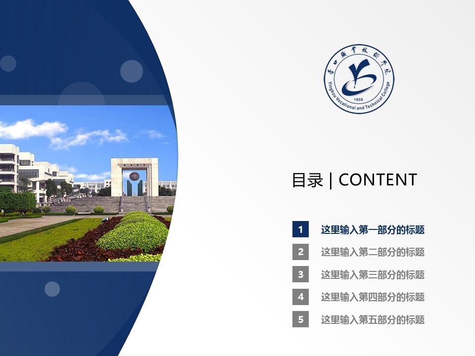 营口职业技术学院PPT模板下载_幻灯片预览图2