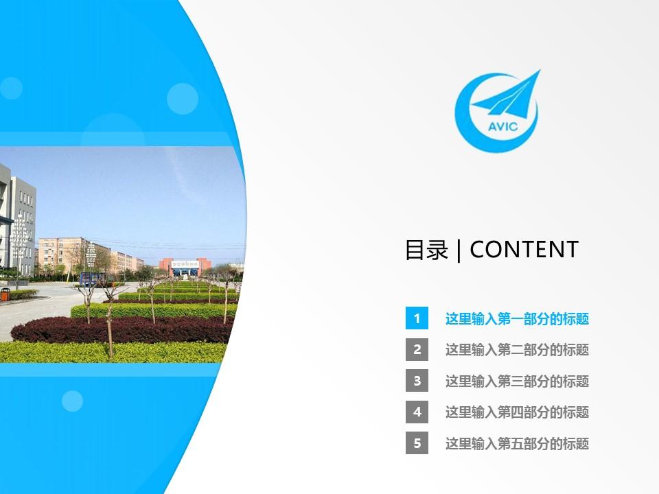 沈阳航空职业技术学院PPT模板下载_幻灯片预览图2