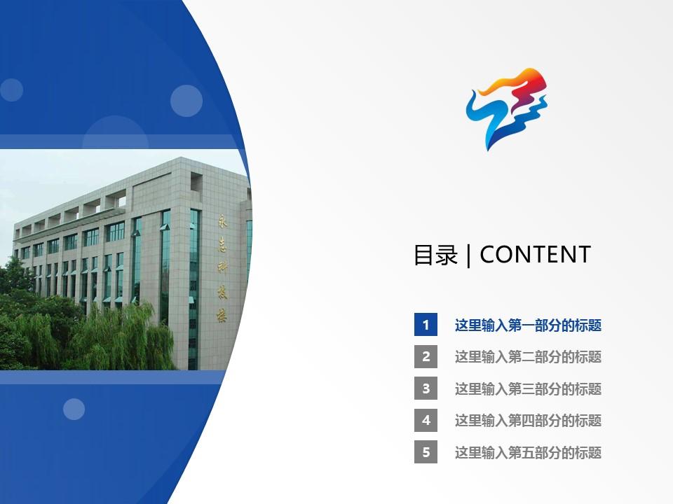 辽宁体育运动职业技术学院PPT模板下载_幻灯片预览图2
