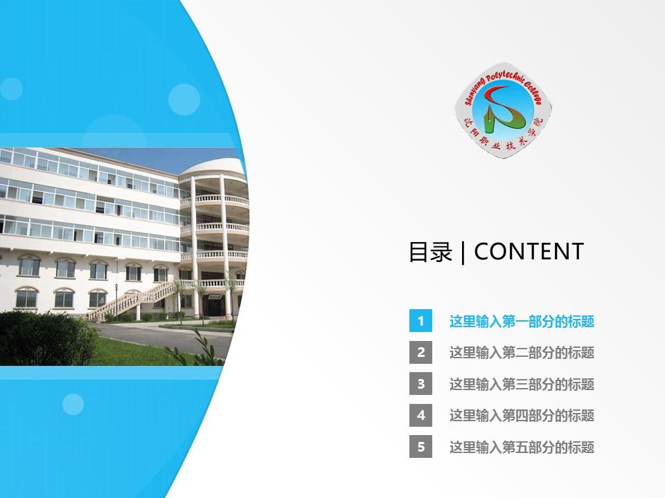 沈阳职业技术学院PPT模板下载_幻灯片预览图2