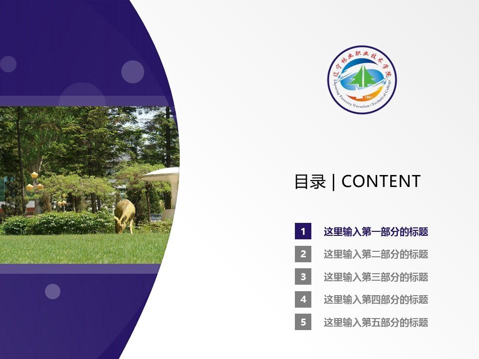 辽宁林业职业技术学院PPT模板下载_幻灯片预览图2