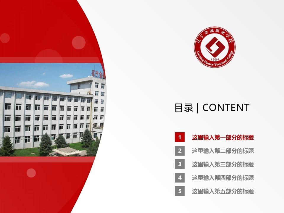 辽宁金融职业学院PPT模板下载_幻灯片预览图2