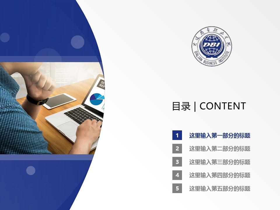 大连商务职业学院PPT模板下载_幻灯片预览图2