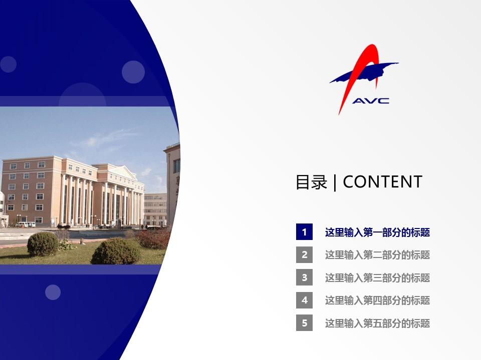 辽宁广告职业学院PPT模板下载_幻灯片预览图2