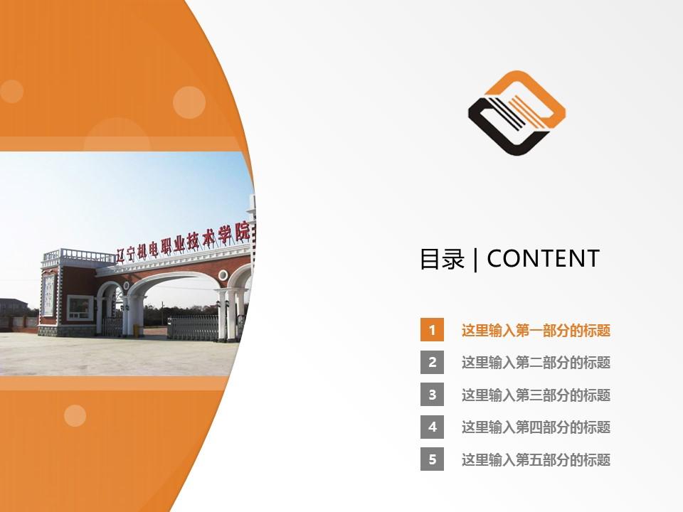 辽宁机电职业技术学院PPT模板下载_幻灯片预览图2