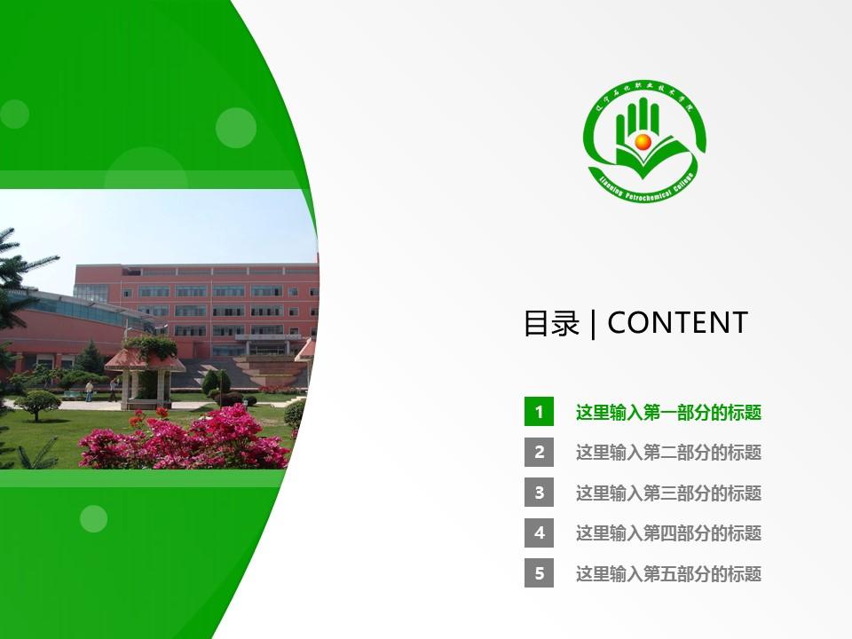 辽宁石化职业技术学院PPT模板下载_幻灯片预览图2