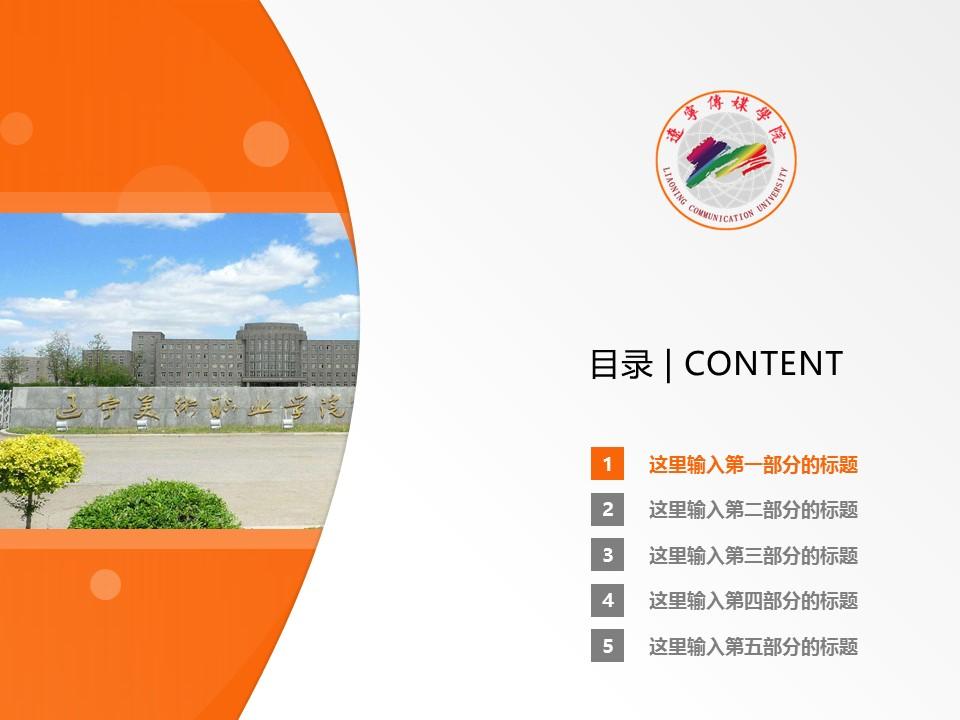 辽宁美术职业学院PPT模板下载_幻灯片预览图2