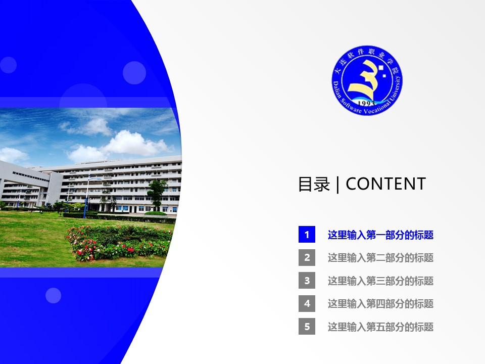 大连软件职业学院PPT模板下载_幻灯片预览图2
