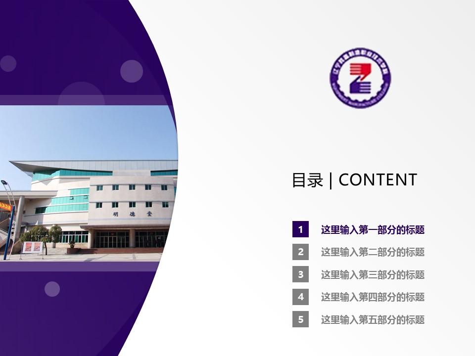 辽宁装备制造职业技术学院PPT模板下载_幻灯片预览图2