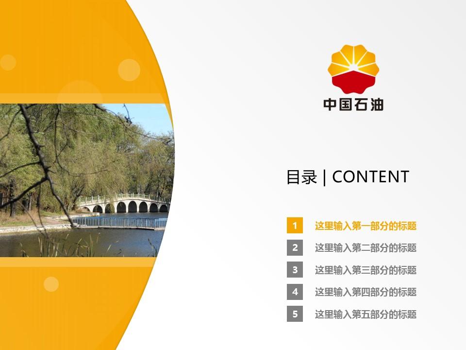 辽河石油职业技术学院PPT模板下载_幻灯片预览图2