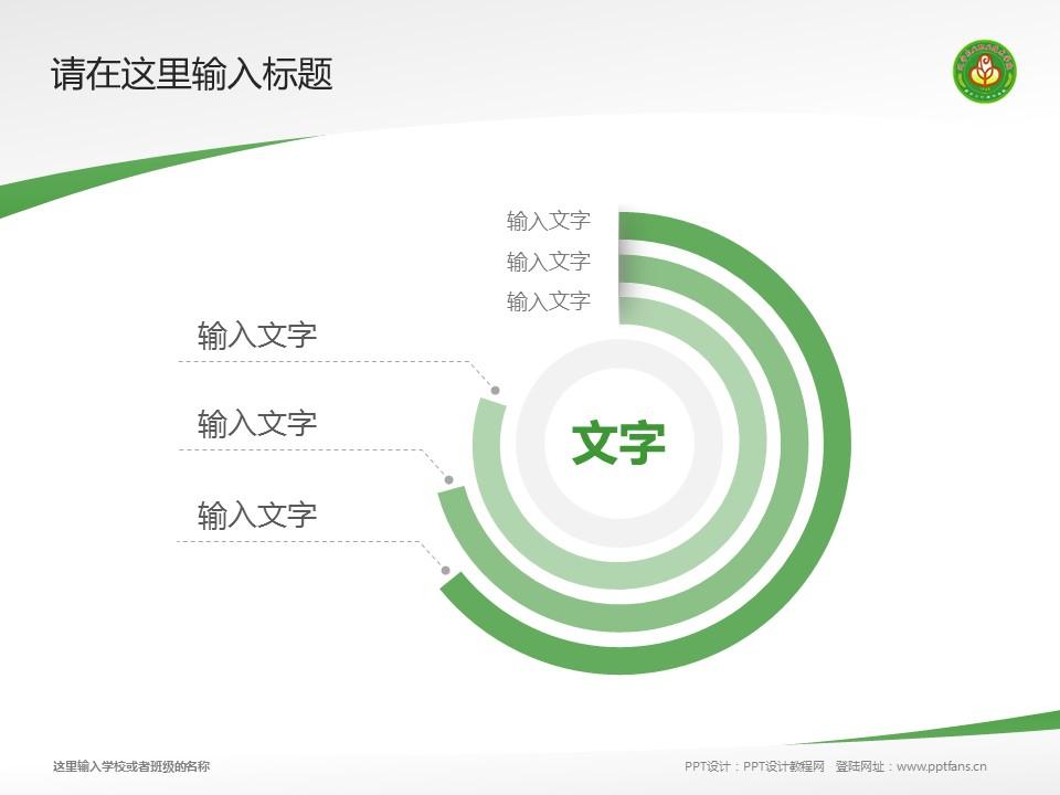 辽宁农业职业技术学院PPT模板下载_幻灯片预览图5