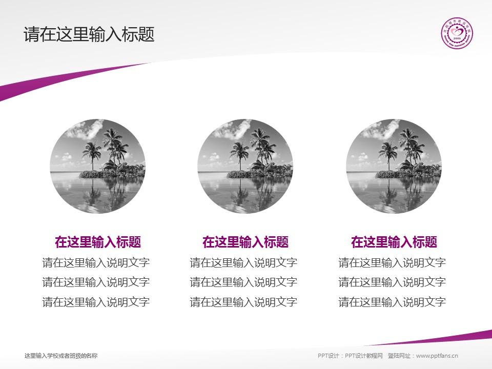 沈阳城市建设学院PPT模板下载_幻灯片预览图3