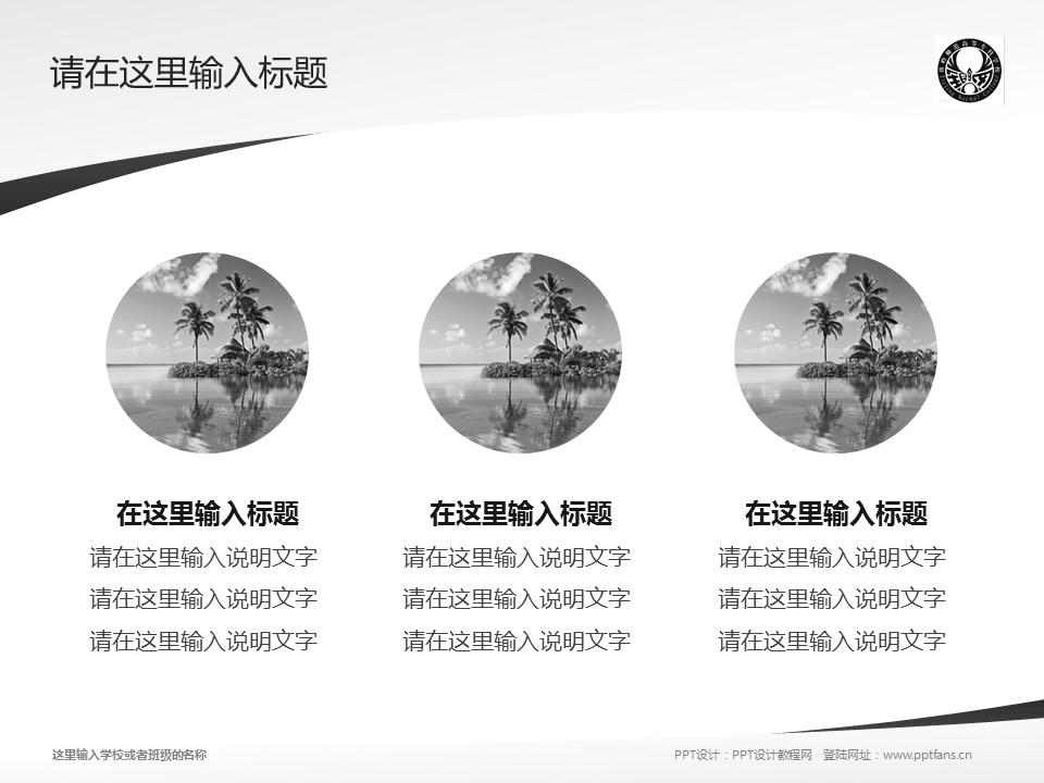 铁岭师范高等专科学校PPT模板下载_幻灯片预览图3