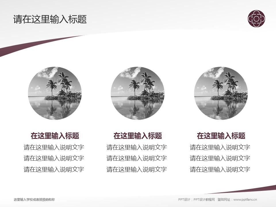 辽宁交通高等专科学校PPT模板下载_幻灯片预览图3