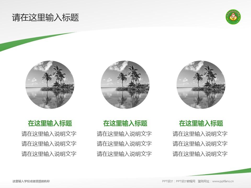 辽宁农业职业技术学院PPT模板下载_幻灯片预览图3