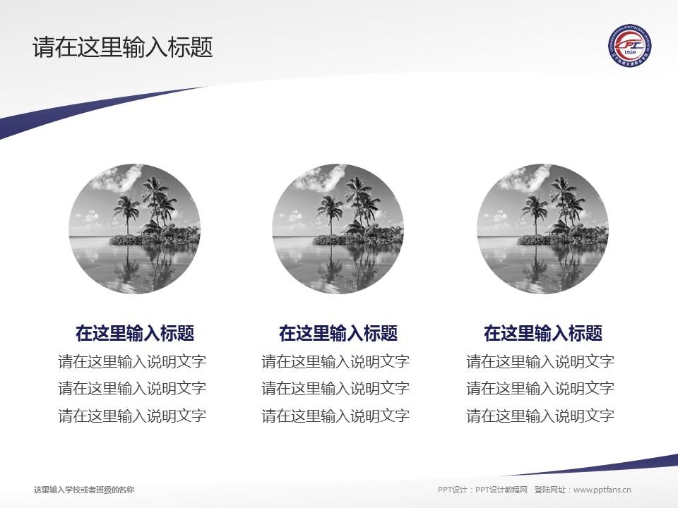 辽宁轨道交通职业学院PPT模板下载_幻灯片预览图3